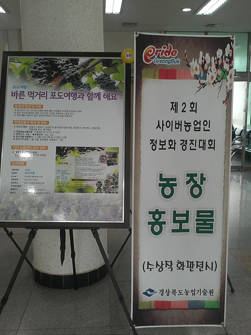 제2회 경북사이버농업인 경진대회 출품작(장려상)