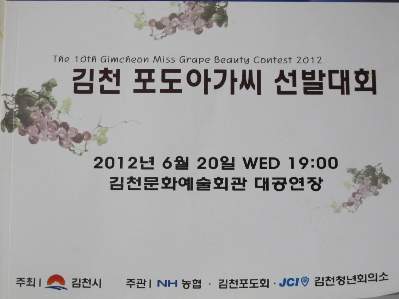 2012년 김천 포도아가씨 선발대회