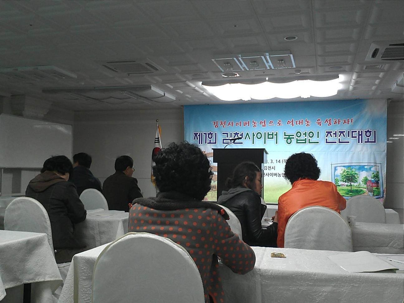 제1회 사이버농가 전진대회...참석